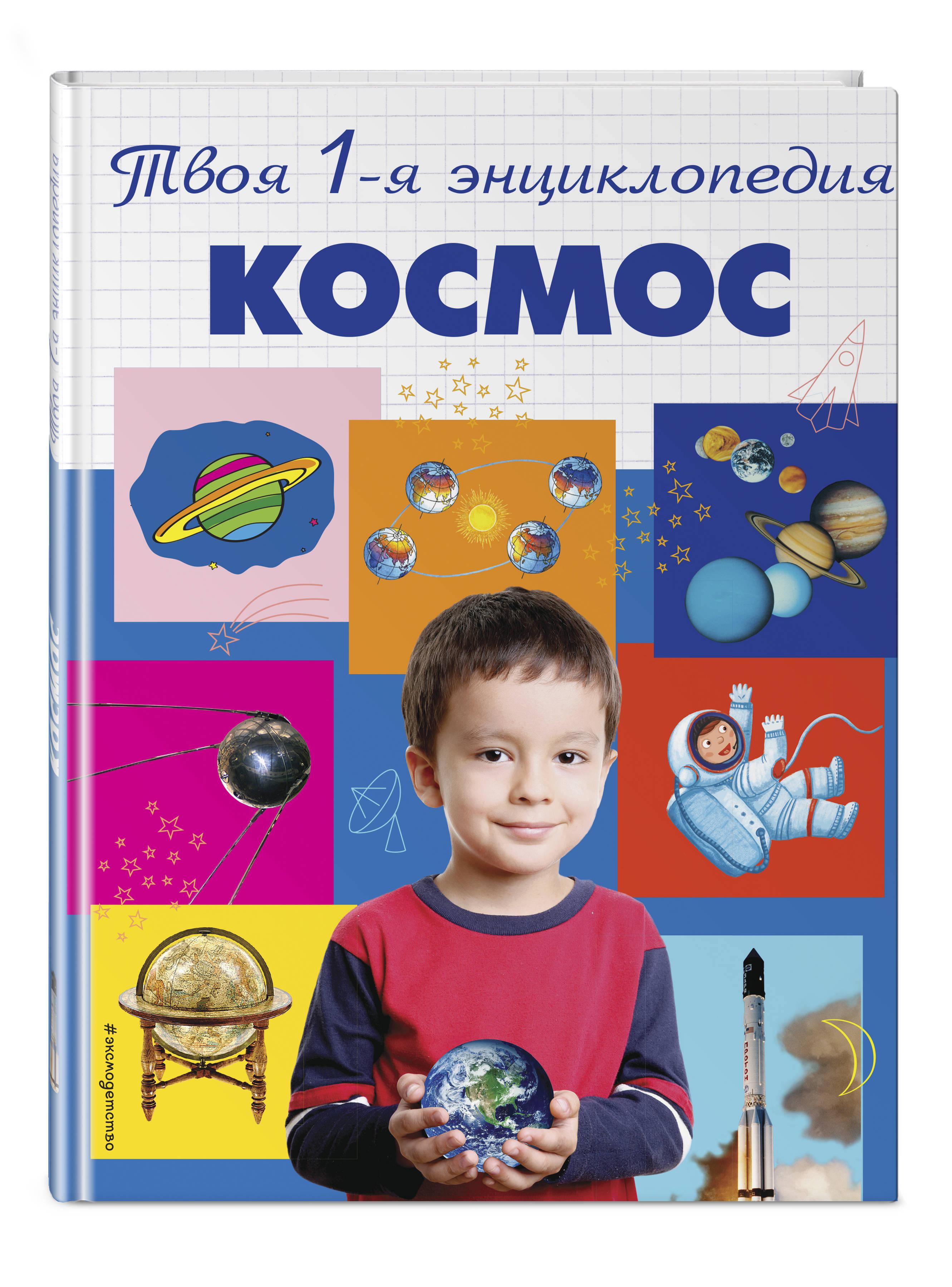 Космос ( Тарасов Л.В., Тарасова Т.Б.  )