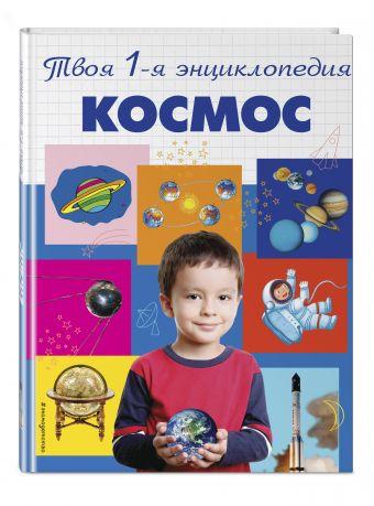 Космос Тарасов Л.В., Тарасова Т.Б.