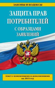 - Защита прав потребителей с образцами заявлений по состоянию на 2015 г. обложка книги