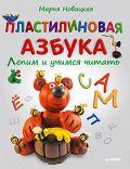 Новацкая М.В. Пластилиновая азбука Лепим и учимся читать