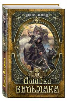 Дилейни Д. - Ошибка Ведьмака (в полусупере) обложка книги