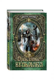 - Проклятие Ведьмака (в полусупере) обложка книги