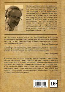 Обложка сзади Сломанная тень Валерий Введенский