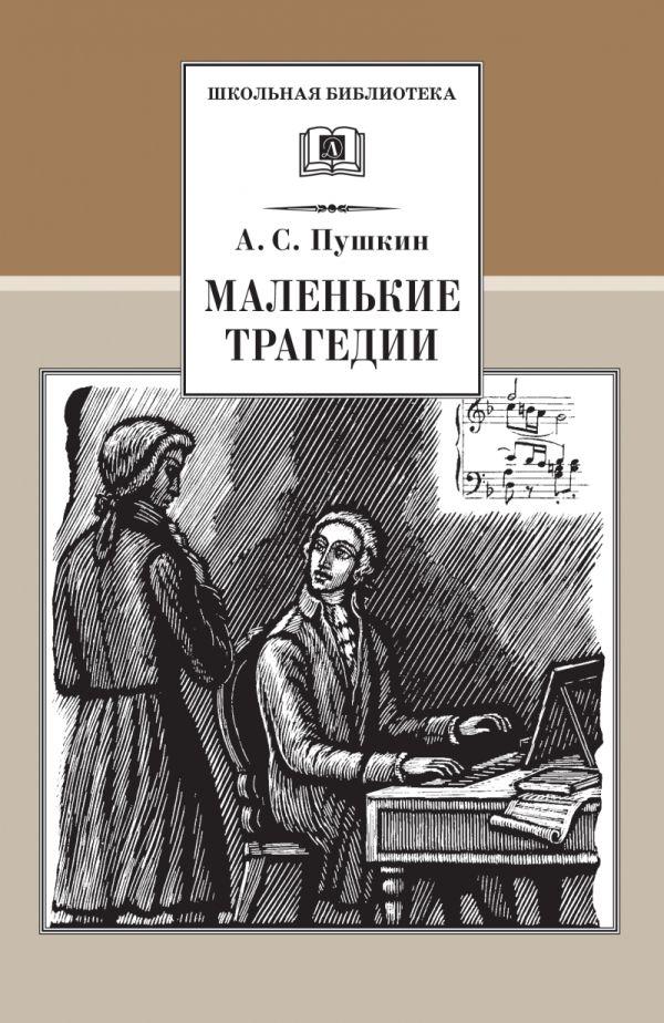 Маленькие трагедии Пушкин