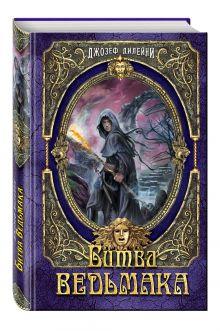 Битва ведьмака (в полусупере) обложка книги