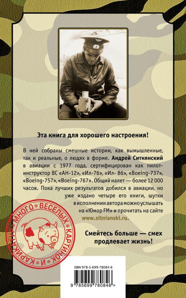 Ситнянский Андрей Иванович 100% юмора. Армия, авиация и немножко флота интернет магазин «Эксмо»