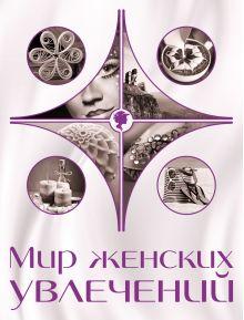 Козырева Е.А. - Мир женских увлечений обложка книги