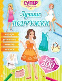 Малофеева Н.Н. - Лучшие подружки (с наклейками) обложка книги