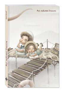 Екатерина Малеев - Мой любимый блокнот (пикник) обложка книги