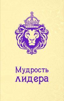 Жалевич А.М. - Мудрость лидера обложка книги