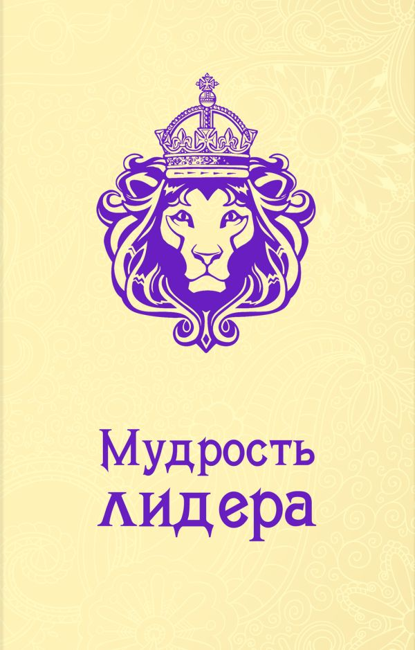 Мудрость лидера Жалевич А.М.