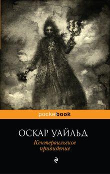 Уайльд О. - Кентервильское привидение обложка книги