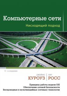 Куроуз Д., Росс К. - Компьютерные сети. Нисходящий подход обложка книги