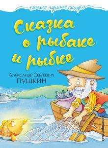 Обложка Сказка о рыбаке и рыбке Пушкин А.С.