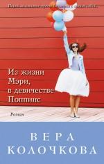 Из жизни Мэри, в девичестве Поппинс Колочкова В.