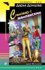 Донцова Д.А. - Самовар с шампанским обложка книги