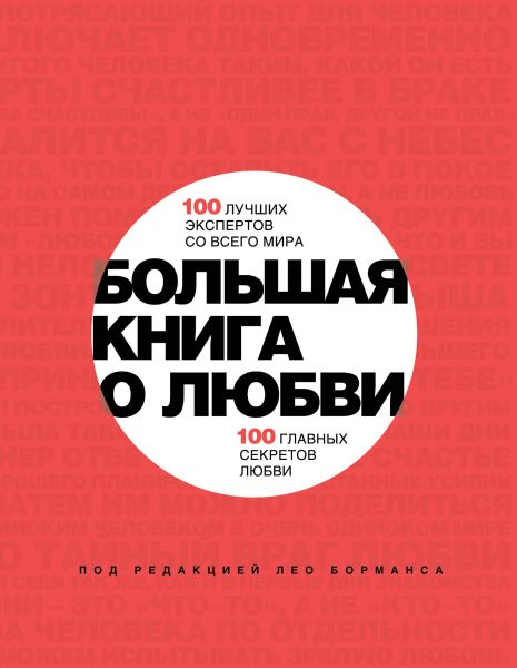 Большая книга о любви. 100 лучших экспертов со всего мира, 100 главных секретов любви