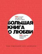 Борманс Л. - Большая книга о любви. 100 лучших экспертов со всего мира, 100 главных секретов любви' обложка книги