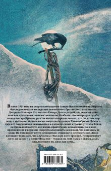 Обложка сзади Мерзость Дэн Симмонс