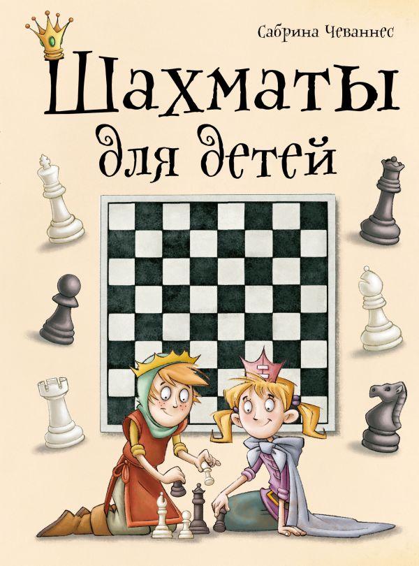 Читать Шахматы для детей