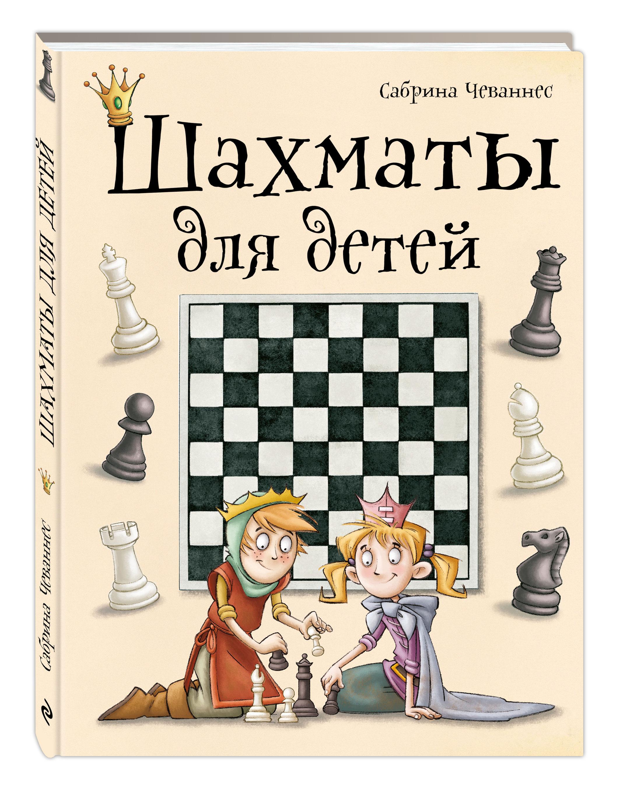 Шахматы для детей ( Чеваннес С.  )