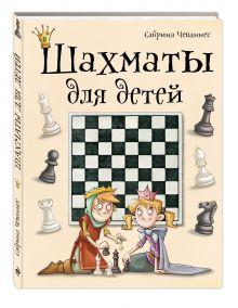 Чеваннес С. - Шахматы для детей обложка книги