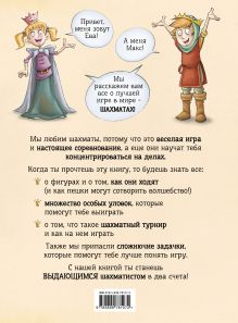 Обложка сзади Шахматы для детей Сабрина Чеваннес