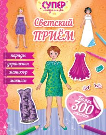 Малофеева Н.Н. - Светский прием (с наклейками) обложка книги