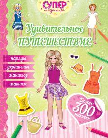 Малофеева Н.Н. - Удивительное путешествие (с наклейками) обложка книги
