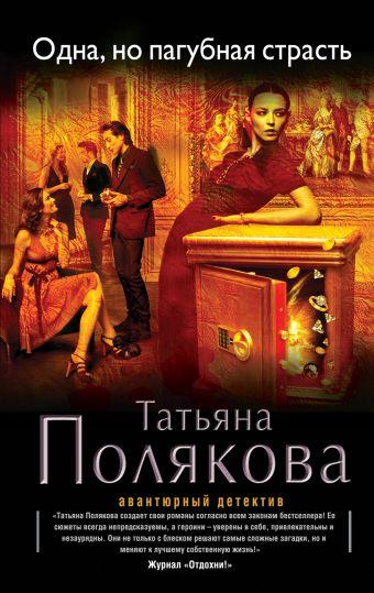 Одна, но пагубная страсть Полякова Т.В.