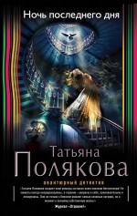 Полякова Т.В. - Ночь последнего дня обложка книги