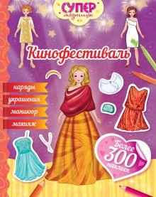 Малофеева Н.Н. - Кинофестиваль (с наклейками) обложка книги