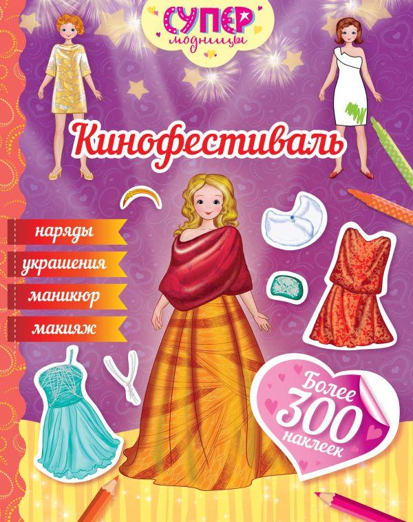 Кинофестиваль (с наклейками) Малофеева Н.Н.