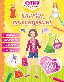 Малофеева Н.Н. - Вперед, по магазинам! (с наклейками) обложка книги