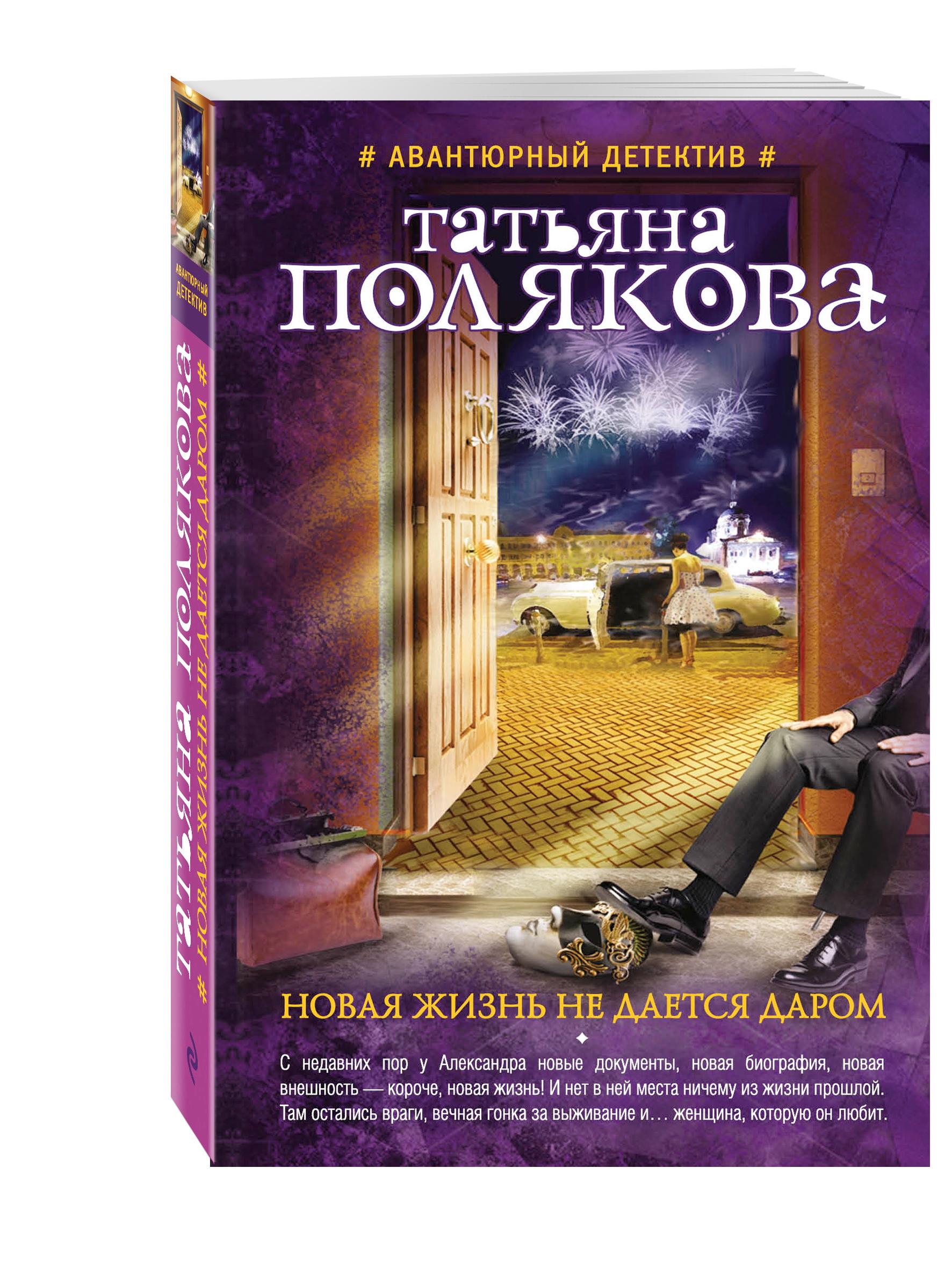 Полякова Т.В. Новая жизнь не дается даром