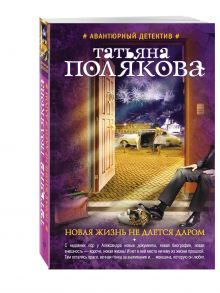 Полякова Т.В. - Новая жизнь не дается даром обложка книги