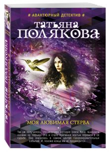 Полякова Т.В. - Моя любимая стерва обложка книги