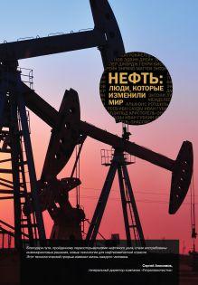 - Нефть: люди, которые изменили мир обложка книги