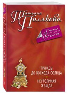 Полякова Т.В. - Трижды до восхода солнца. Неутолимая жажда обложка книги