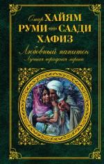 Хайям О., Хафиз, Саади и др. - Любовный напиток. Лучшая персидская лирика обложка книги