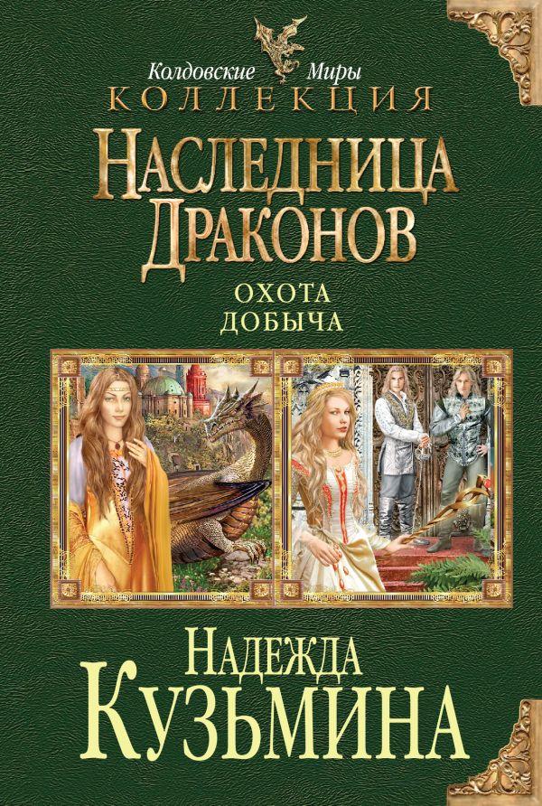 Наследница драконов: Охота. Добыча Кузьмина Н.М.