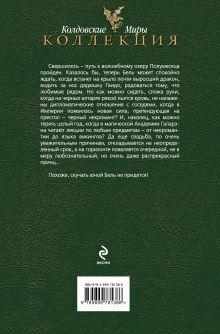 Обложка сзади Наследница драконов: Охота. Добыча Надежда Кузьмина