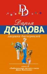 Донцова Д.А. - Лягушка Баскервилей обложка книги