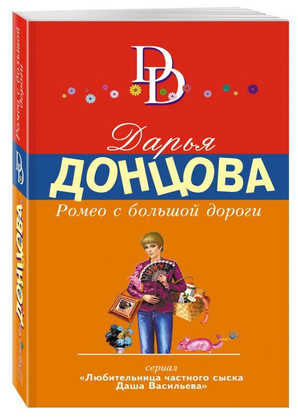 Ромео с большой дороги Донцова Д.А.