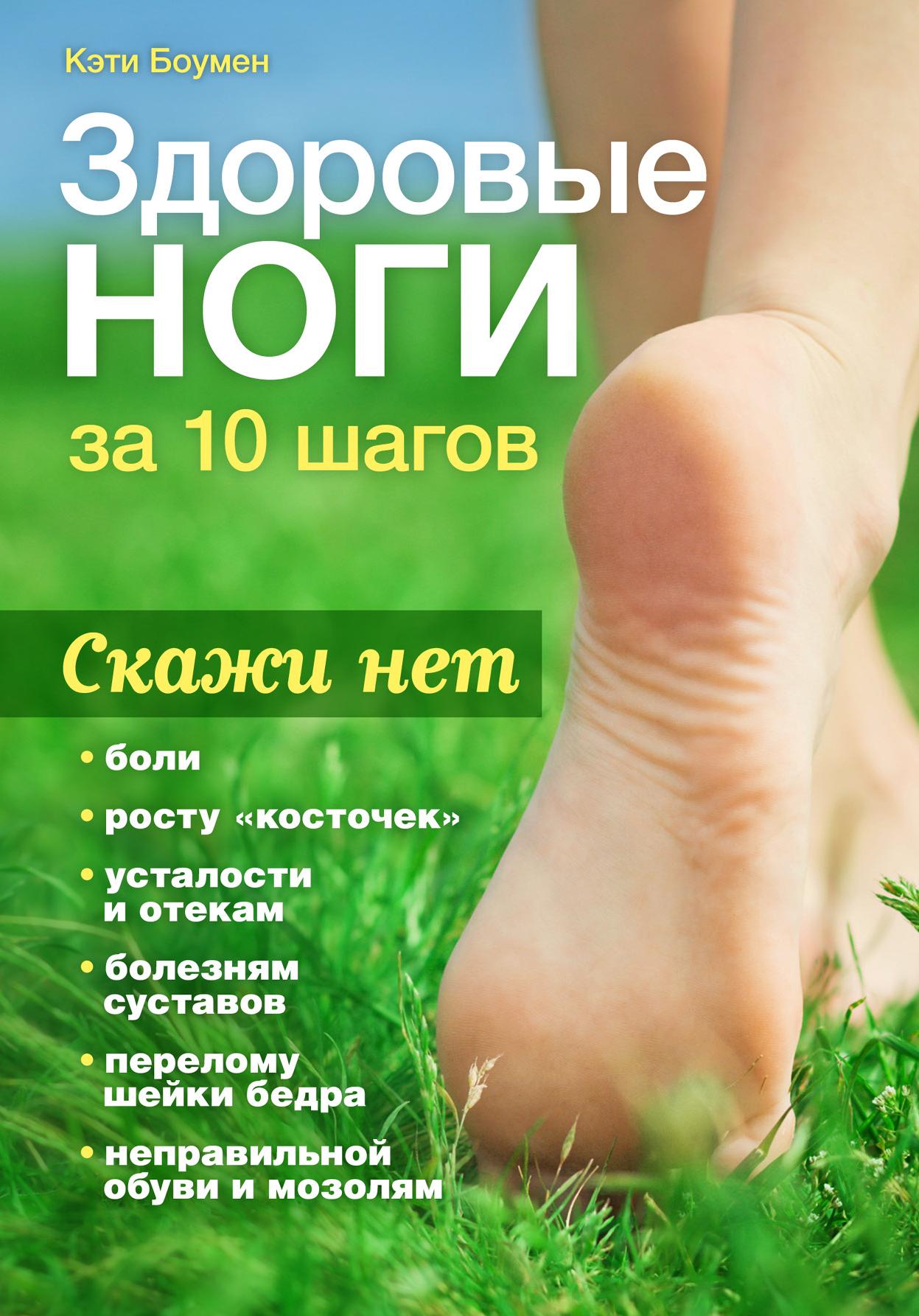 Здоровые ноги за 10 шагов