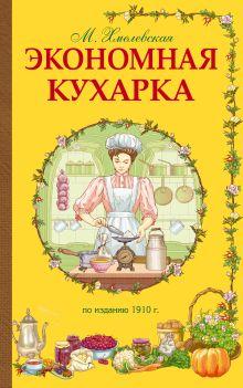 - Экономная кухарка обложка книги