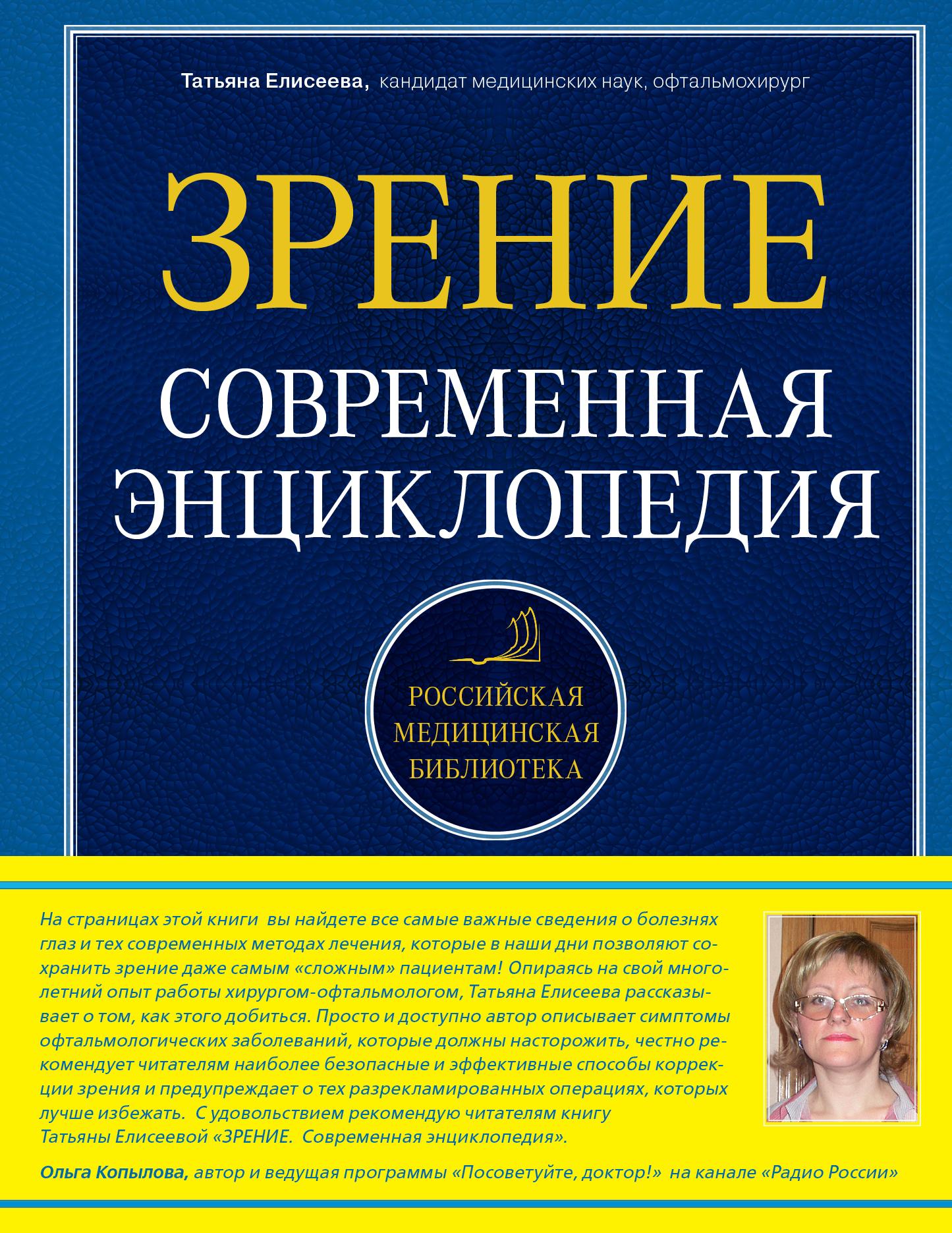 Елисеева Т.О. Зрение. Современная энциклопедия