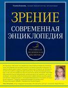 Зрение. Современная энциклопедия