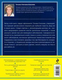 Обложка сзади Зрение. Современная энциклопедия Елисеева Т.О.