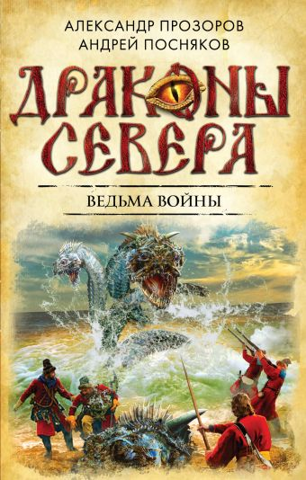 Ведьма войны Прозоров А.Д., Посняков А.А.